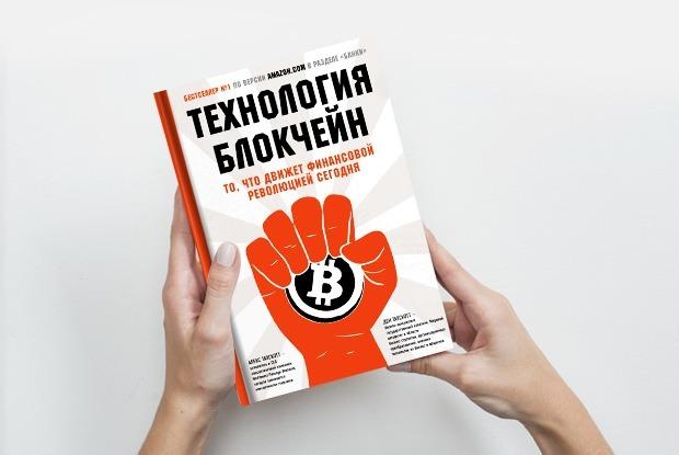 «Технология блокчейн»: Как изменится финансовый рынок — Книга недели на The Village