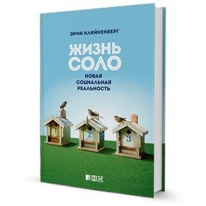«Жизнь соло» Эрика Кляйненберга  — Книга недели на The Village