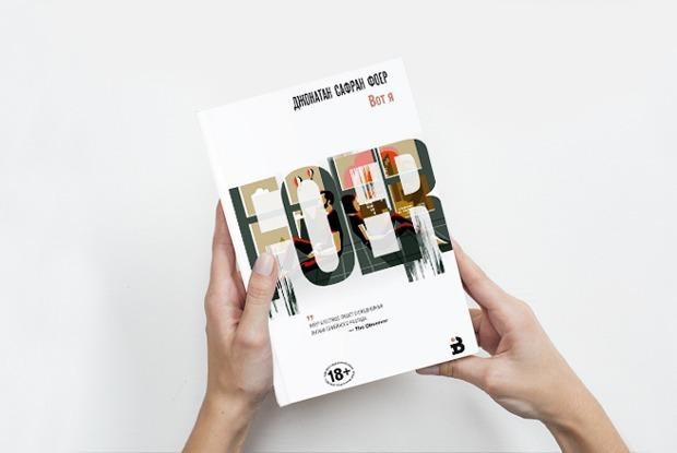 Джонатан Сафран Фоер «Вот я» — Книга недели на The Village
