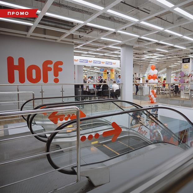 Первый гипермаркет Hoff открылся в Нижнем Новгороде — Спецпроекты на The Village