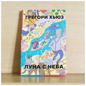 5 книг на майские праздники — Прочитано на The Village