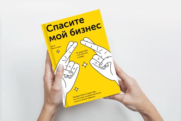 «Спасите мой бизнес»: Как вести дела с друзьями — Книга недели на The Village