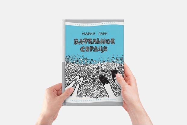 Внеклассное чтение: 10 книг для младших школьников — Гид The Village на The Village