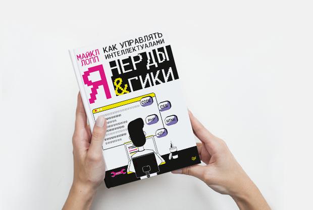 Как начальник читает ваше резюме — Книга недели на The Village