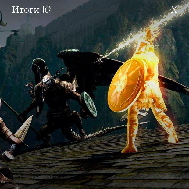 От Dark Souls до Fortnite: Главные игры десятилетия  — Игры на The Village