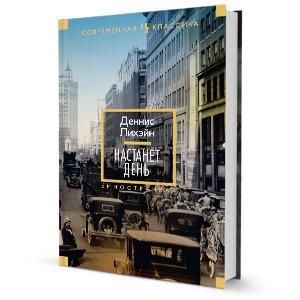 Книга недели: «Настанет день» Денниса Лихэйна — Книга недели на The Village