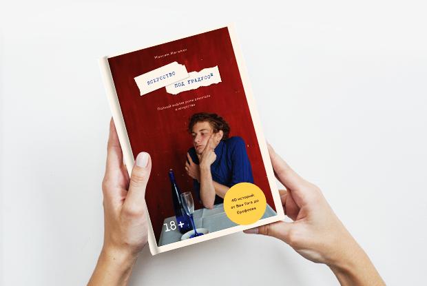 «Искусство под градусом»: Что и как пили великие писатели — Книга недели на The Village