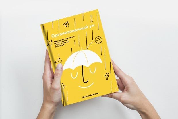 «Организованный ум»: Как хорошо высыпаться — Книга недели на The Village