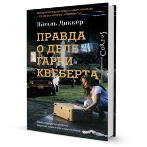 Жоэль Диккер «Правда о деле Гарри Квеберта» — Книга недели на The Village