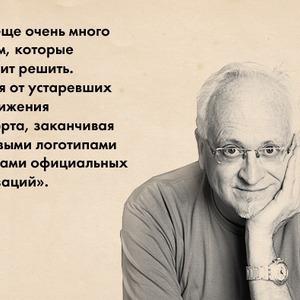 Прямая речь: Дизайнер городской среды Дэвид Гибсон о своих проектах и киевской карте метро