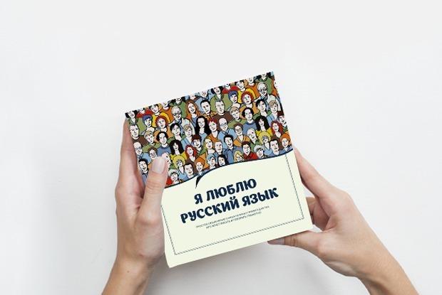 «Я люблю русский язык»: Как улучшить свою речь