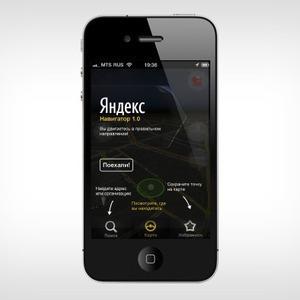 «Яндекс» выпустил бесплатное приложение «Навигатор»