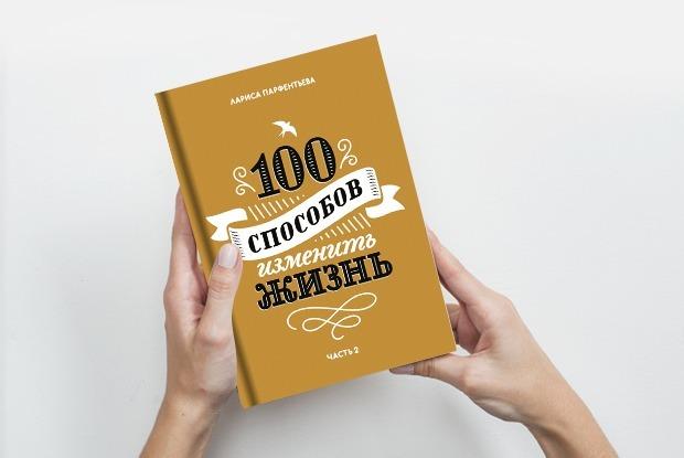 «100 способов изменить жизнь»: Зачем возвращаться в родной город из столицы — Книга недели на The Village
