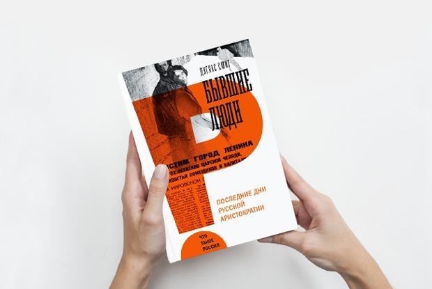 «Бывшие люди»: Как русские аристократы уезжали из страны — Книга недели на The Village