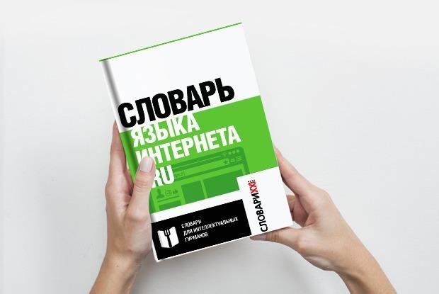 Как создавали «Словарь языка интернета.ru» — Комментарий на The Village