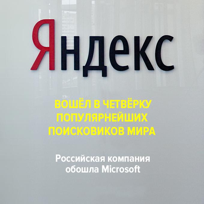 «Яндекс» вошёл в четвёрку популярнейших поисковиков мира — Успех дня на The Village