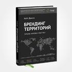 Ушло в печать: Книга «Брендинг территорий»