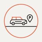 Оформлять резидентное разрешение на парковку теперь снова можно через интернет