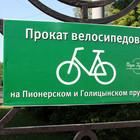 В парке Горького появился бесплатный интернет и значки велопарковок