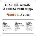Итоги 2010: Главные слова и фразы уходящего года (часть 1)