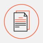 Мосгордума приняла закон о снижении налога на имущество физлиц