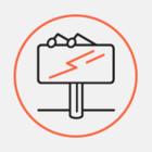УФАС возбудила дело против «Яндекса» за рекламу фонаря-электрошокера