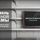 В «Киноклубе» на «Винзаводе» пройдёт фестиваль советской рекламы и запрещенного кино