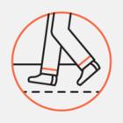 Натереть подошвы песком и расслабить ноги, чтобы не упасть при гололедице