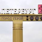 Новые стелы «Санкт-Петербург» появятся на въездах в город