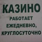 Собянин пообещал за 30 дней закрыть все игровые клубы