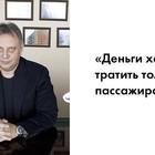 Прямая речь: Генеральный директор Шереметьева о развитии аэропорта