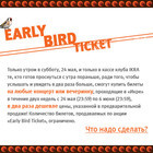 Early Bird Ticket@IKRA