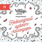 Новогодняя акция от The Village Нижний Новгород