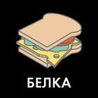 Составные части: сэндвич с ростбифом и моцареллой из бара «Белка»