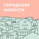 В центре Москвы обвалился «Билайн»
