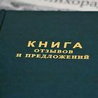 В Москве появится электронная жалобная книга