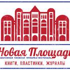 В Политехническом музее пройдёт независимая книжная ярмарка «Новая площадь»