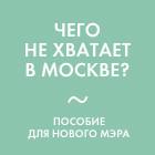 Чего не хватает в Москве? Часть II