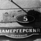 Проезд Художественного театра