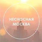 Премьера ролика Андрея Лошака «Несносная Москва»