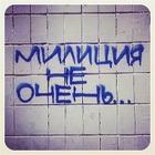 Что пишут на стенах в Москве, Киеве и Петербурге