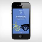 Выпущено приложение-справочник по ПДД для велосипедистов