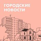 Столицей Подмосковья станет Красногорск