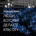 Третий ужин The Village и бара Strelka пройдёт сегодня
