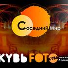 ФЕСТИВАЛЬ СОСЕДНИЙ МИР 2009 КРЫМ