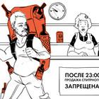 Мнение: Митя Борисов, совладелец «Маяка» и «Джон Донна», об антиалкогольном законе
