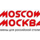 Москва может получить свое доменное имя.MOSCOW
