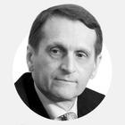 Сергей Нарышкин — об аморальности западных санкций против России