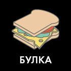 Составные части: Сэндвич с лососем из «Булки»
