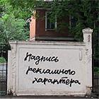 На заборе написано